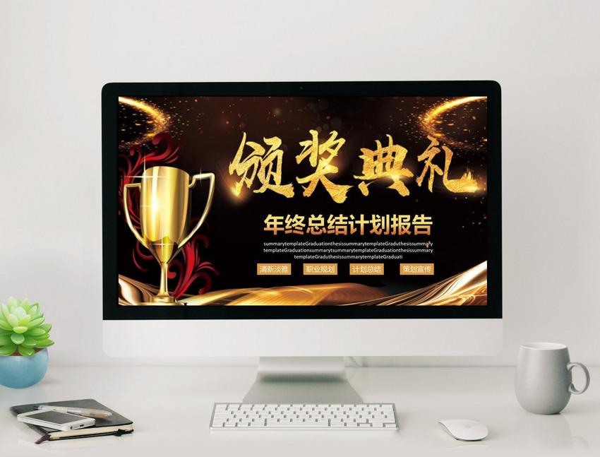 Black Gold Atmosphere Year End Award Ceremony Ppt Template