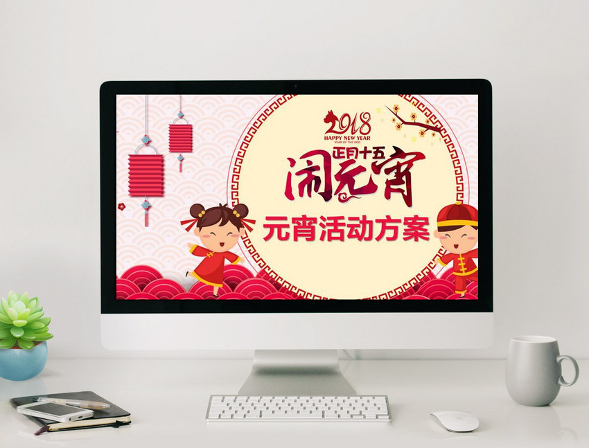 red chinese wind lantern festival ppt template
