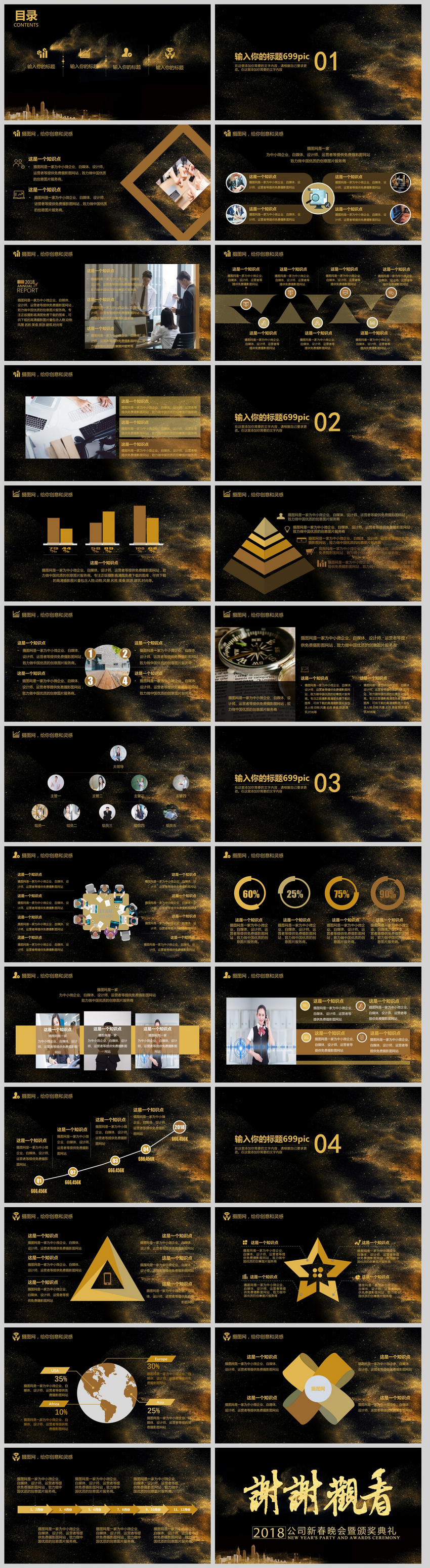 2018 golden atmosphere new spring party and award ceremony ppt t 2018 golden atmosphere new spring party and award ceremony ppt t toneelgroepblik Image collections