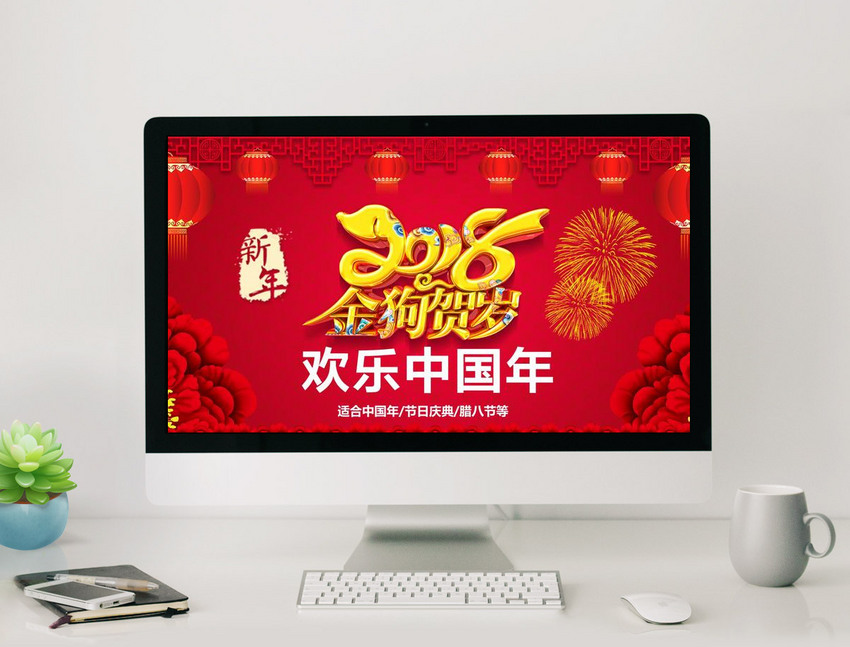 the 2018 year lunar new year lunar new year festive lantern ppt