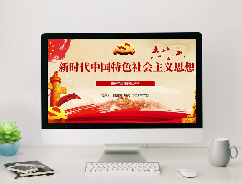 the ppt template for the propaganda of socialism with chinese ch