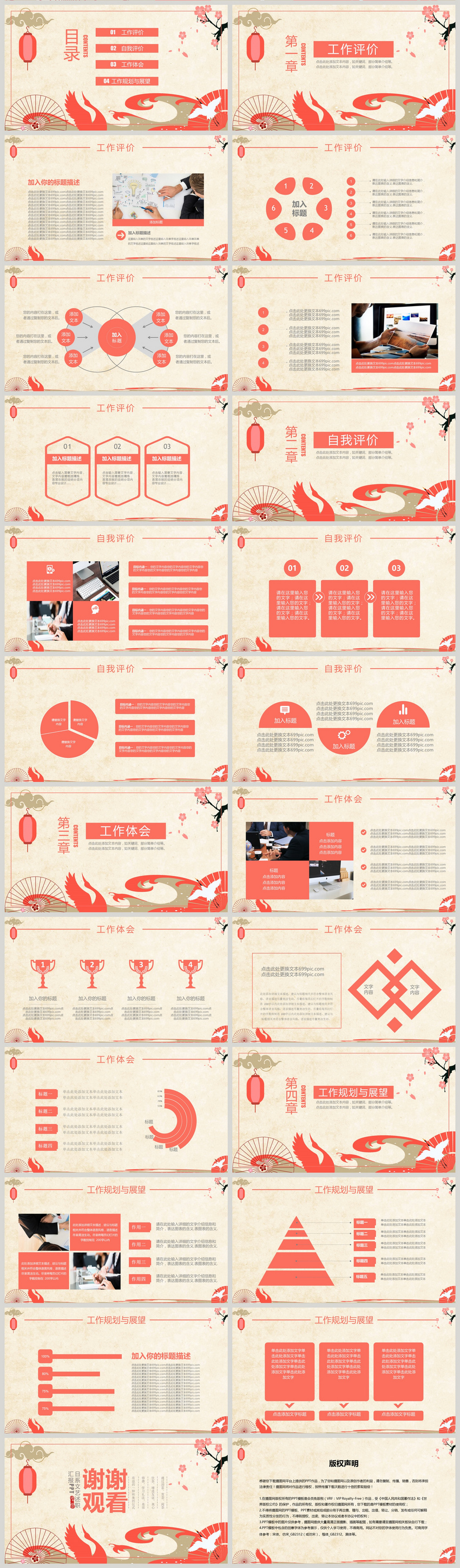 ppt template for simple japanese reporting powerpoint templete ppt