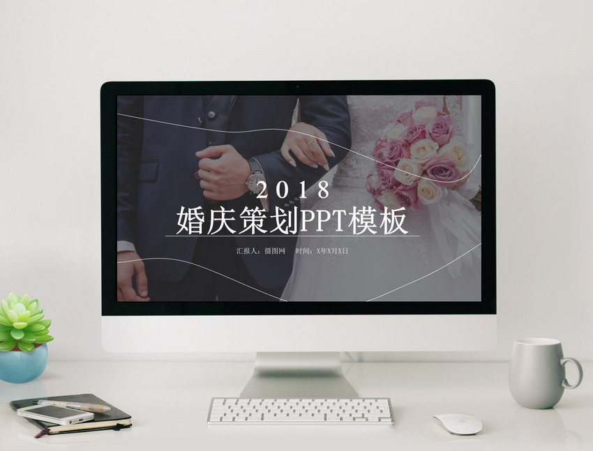 2018 wedding planning ppt template powerpoint templete ppt free