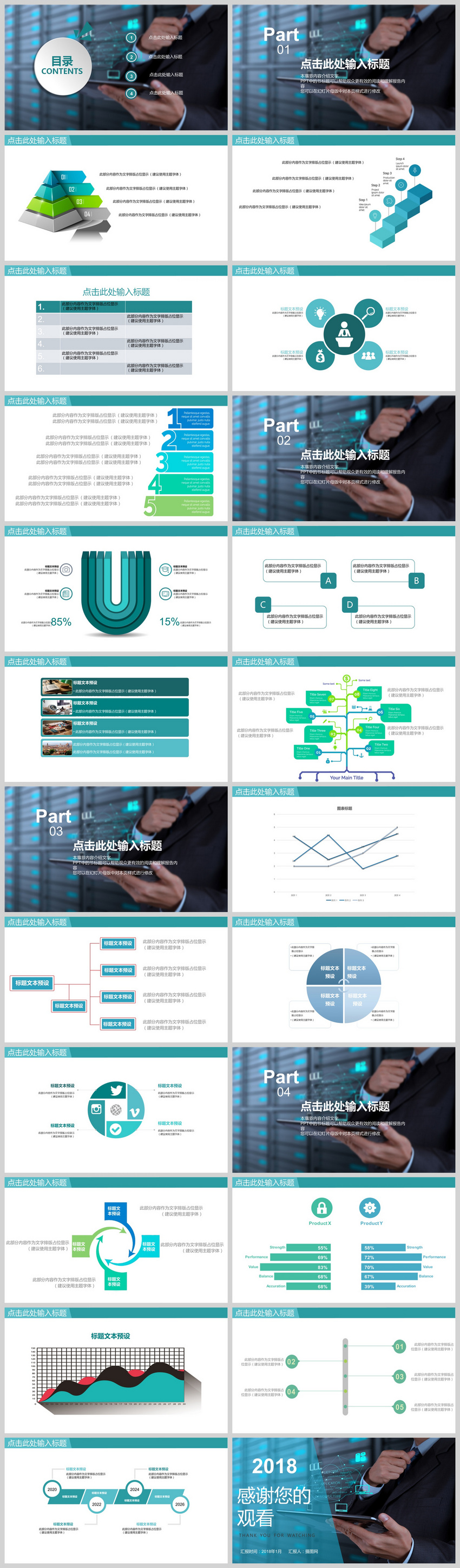 2018 blue classic business financing plan ppt template powerpoint