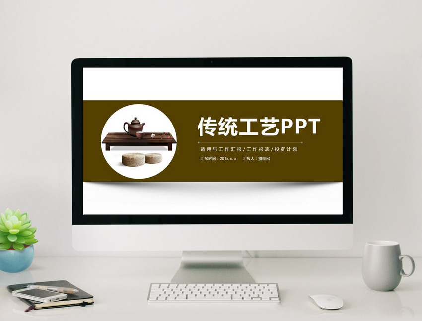 Retro traditional process ppt template powerpoint