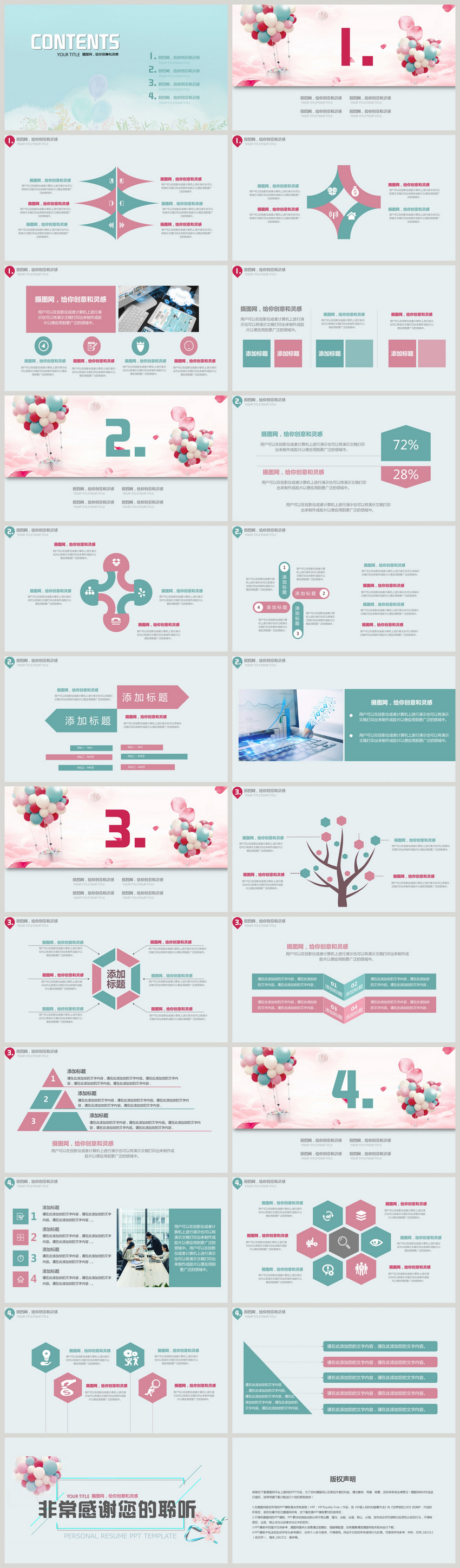 personal resume for fresh pink ppt template powerpoint templete ppt