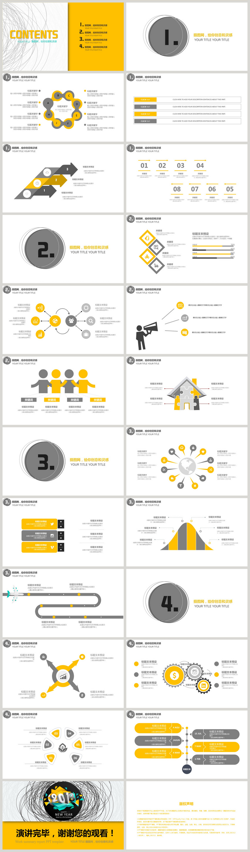 Brief Yellow Work Summary Report Ppt Template Powerpoint