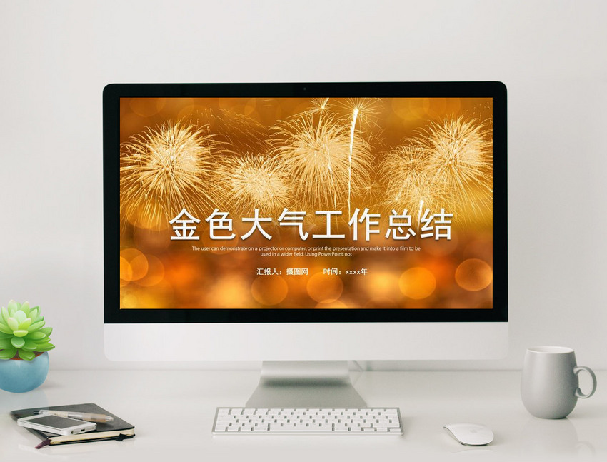 golden atmosphere new year work summary ppt template
