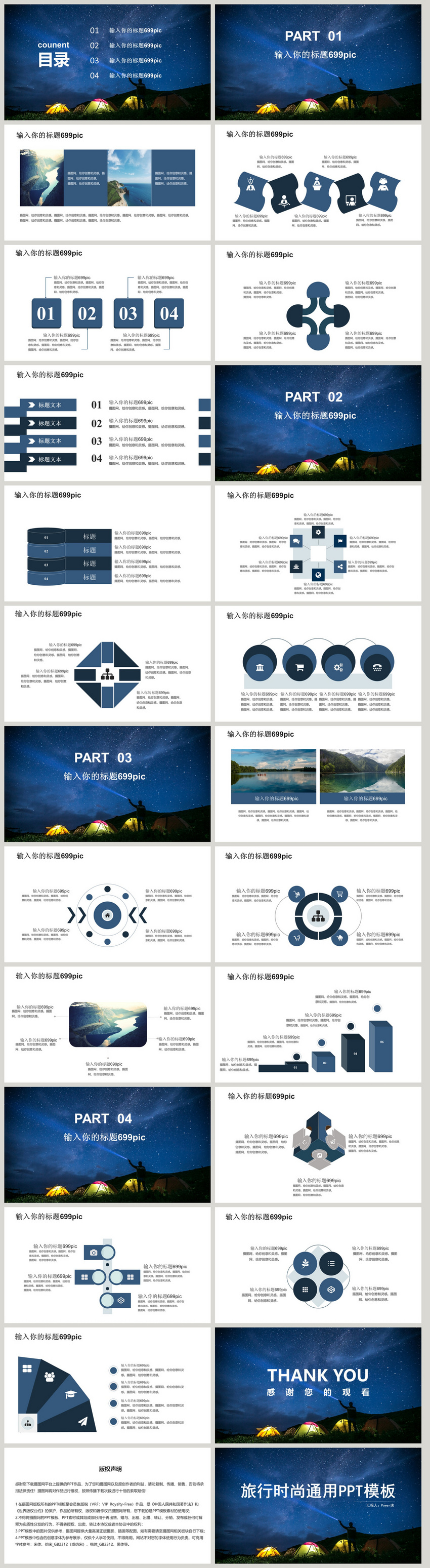General ppt template for tourism fashion powerpoint