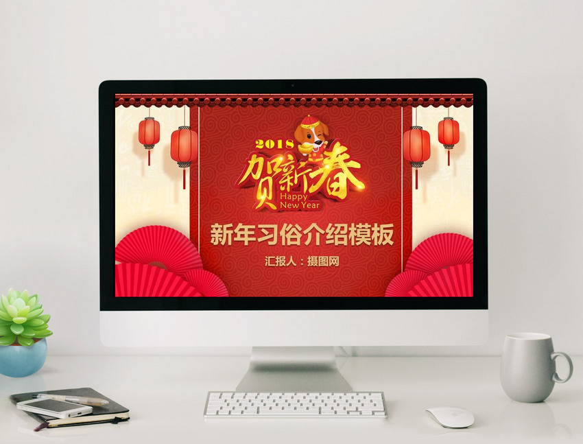 chinese red new year lantern festival introduction ppt template