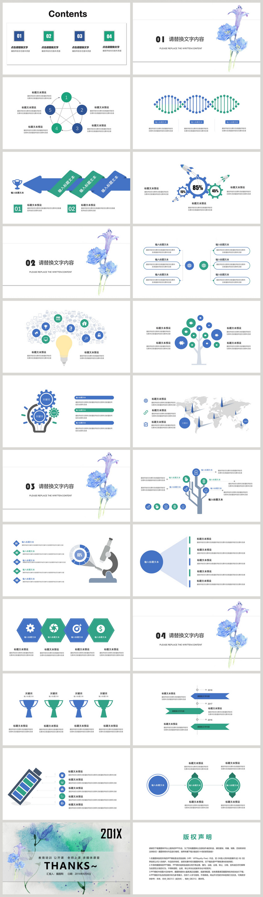 Beautiful Color Wind Education Training Ppt Templates Powerpoint