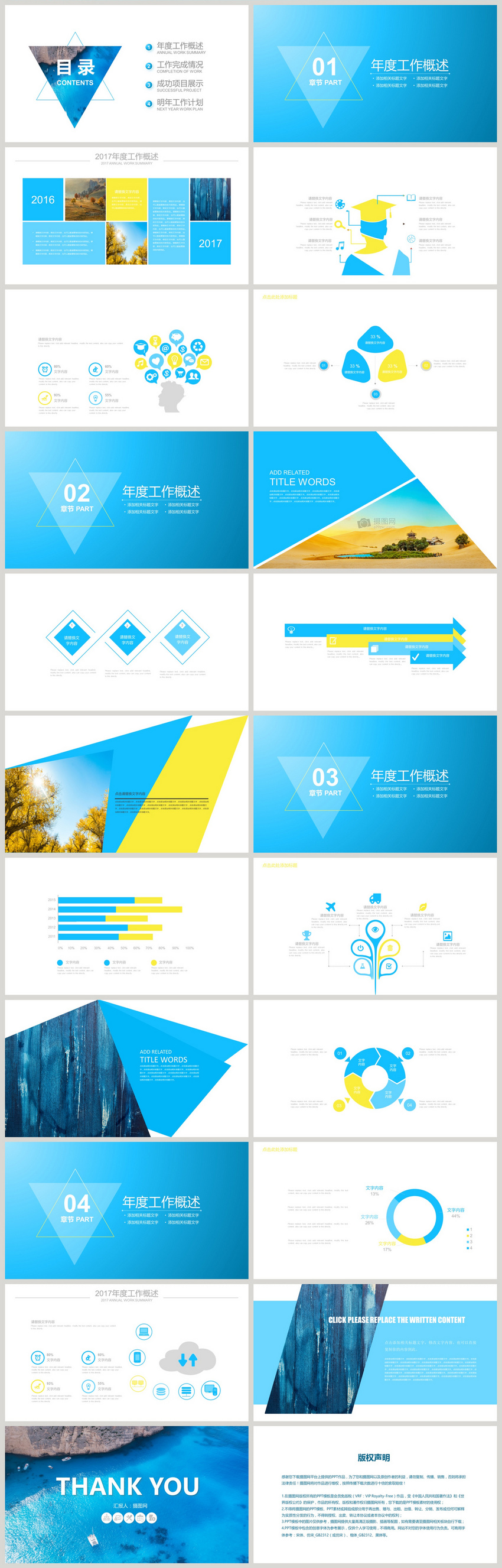 blue tourism planning and company introduction of ppt template