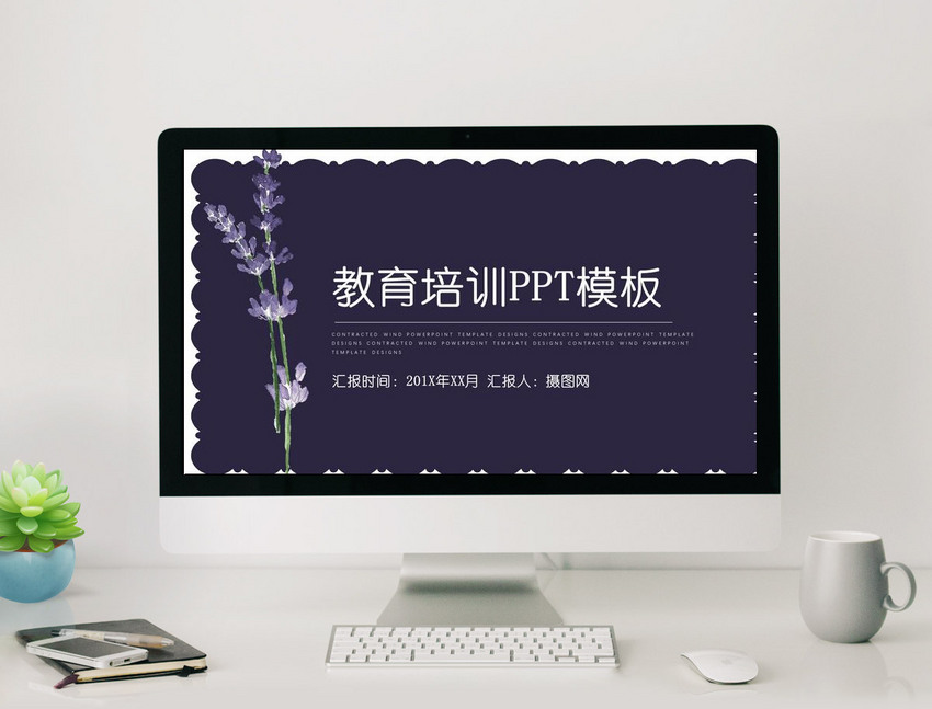 Purple Hand Painted Wind Education Training Teacher Ppt Template