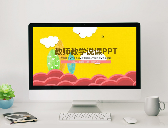 yellow cartoon lovely teacher teaching ppt template powerpoint