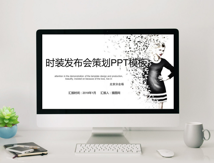 black and white fashion conference planning ppt template powerpoint