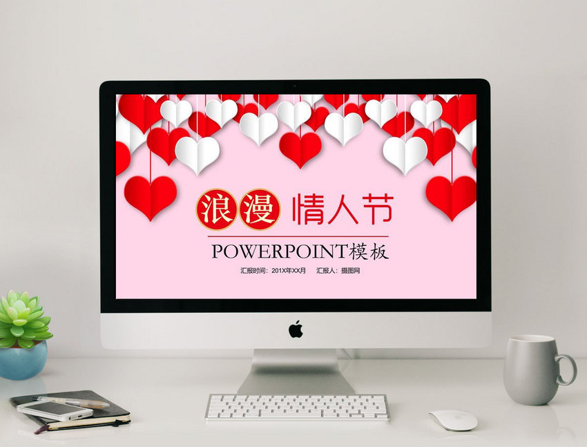 2 14 valentines day wedding planning ppt template powerpoint