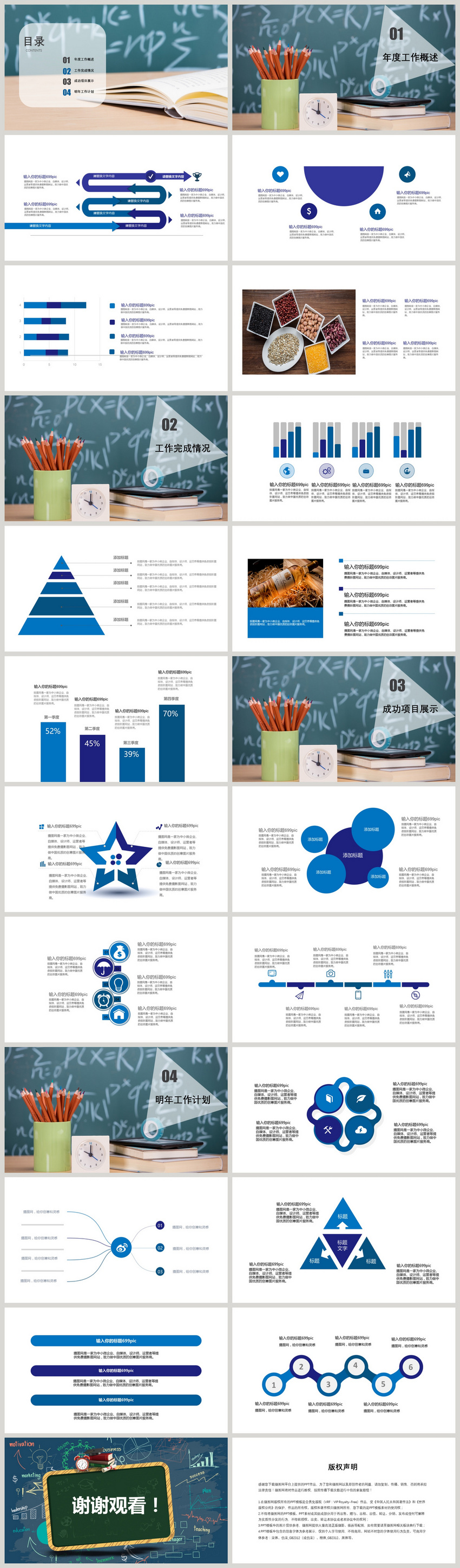 Blackboard wind education courseware ppt template powerpoint ...