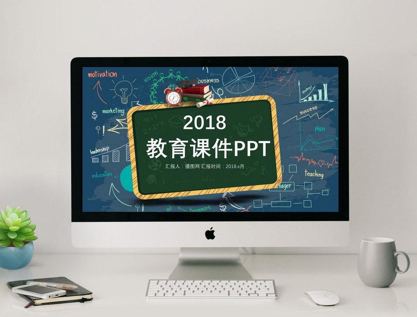 blackboard wind education courseware ppt template powerpoint