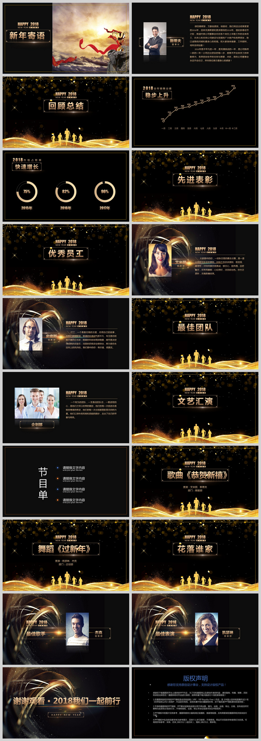 Atmospheric black new year award party ppt template powerpoint atmospheric black new year award party ppt template toneelgroepblik Images