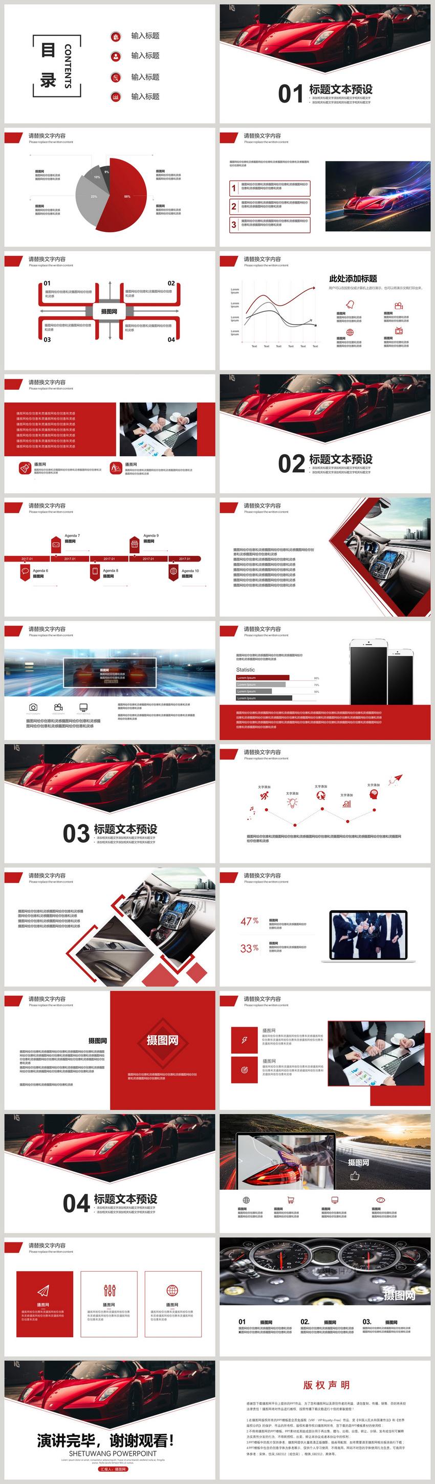 Template Ringkasan Kerja Industri Otomotif Atmosfer Gambar Unduh Gratis Power Point 400103908 Format Gambar Pptx Lovepik Com
