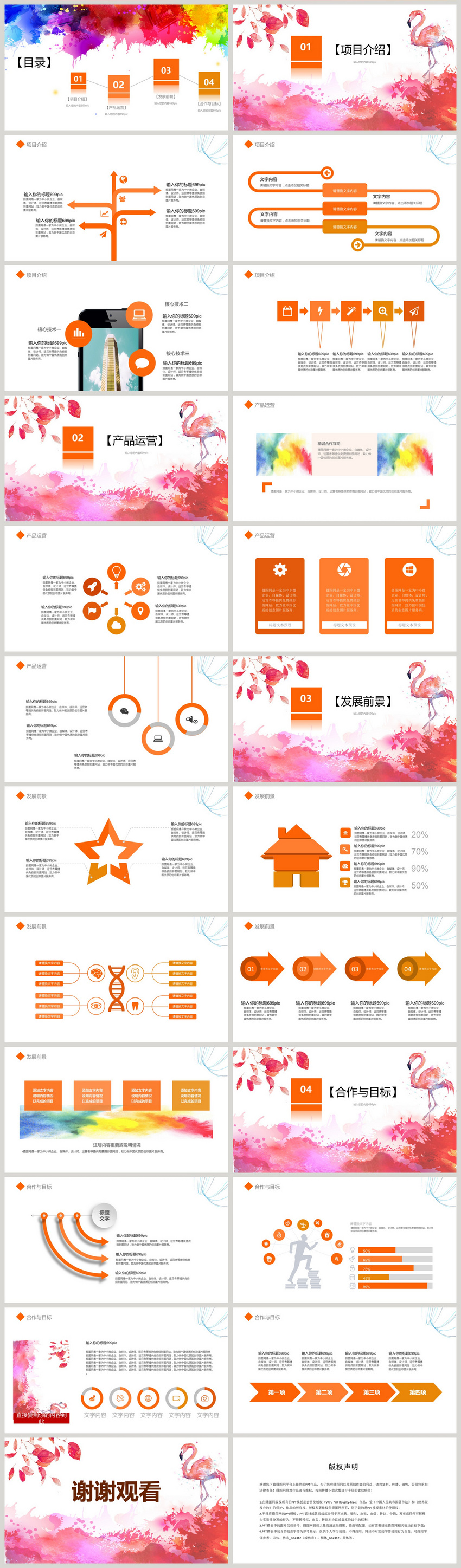 simple fashion business plan ppt template