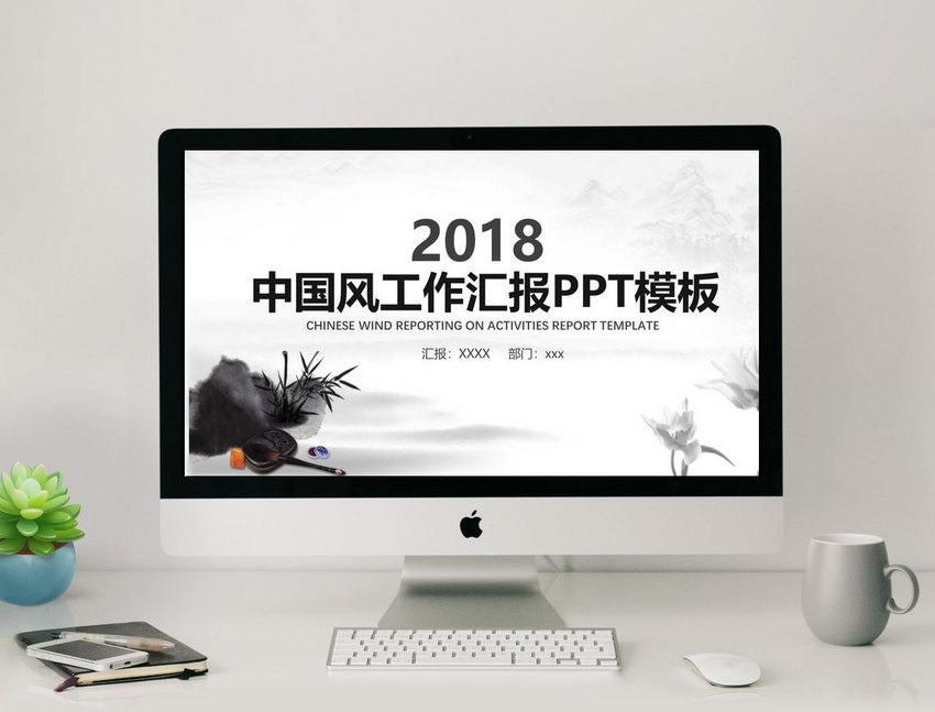 brief chinese wind work report ppt template powerpoint templete ppt