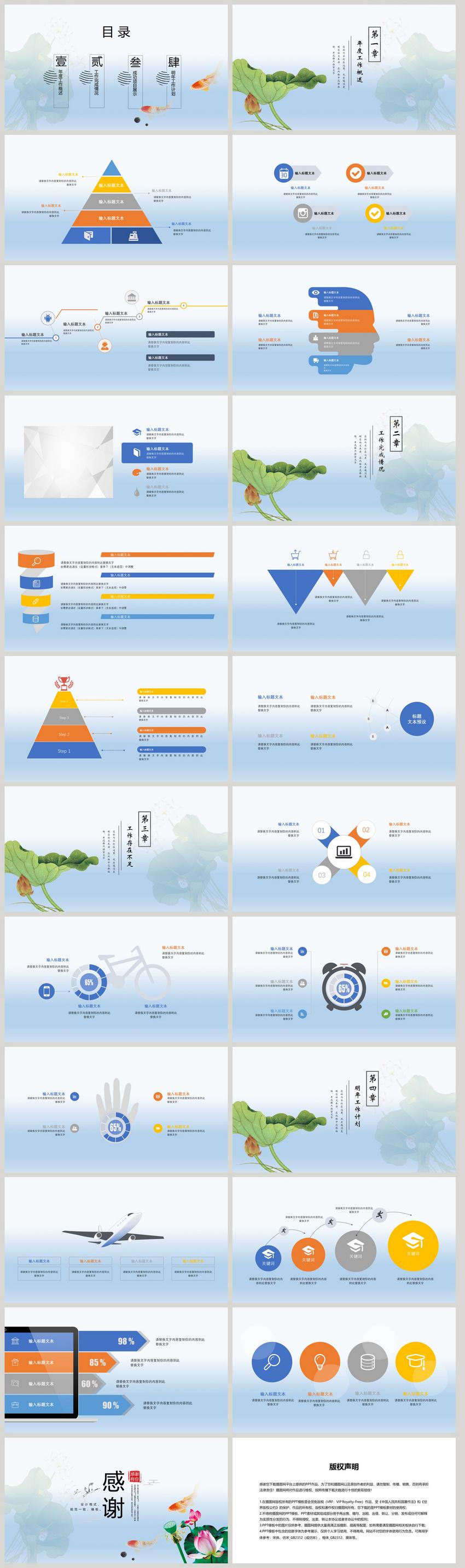 Fresh illustration wind business general ppt template powerpoint fresh illustration wind business general ppt template flashek Image collections