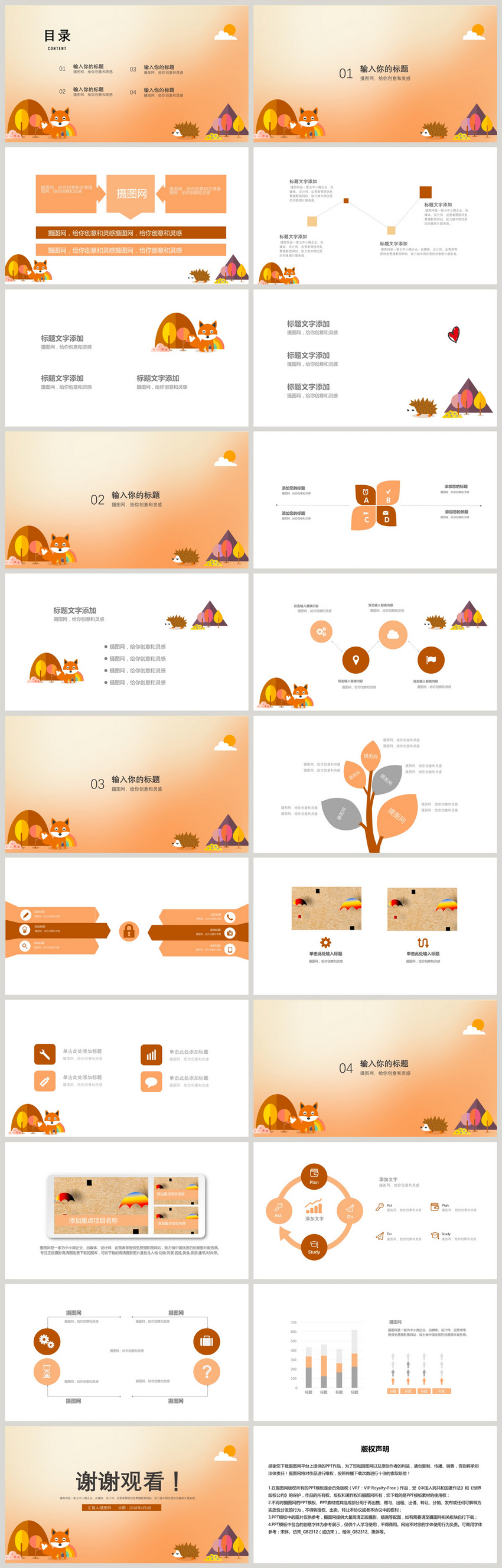 Education And Training Cartoon Ppt Template Powerpoint Templeteppt