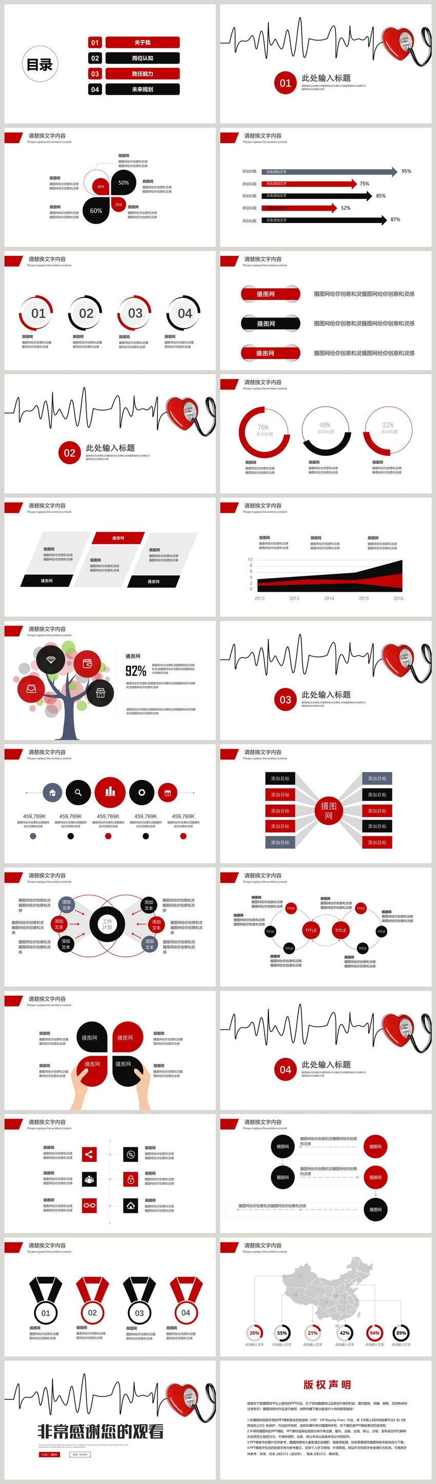 red contracted medical medical ppt template