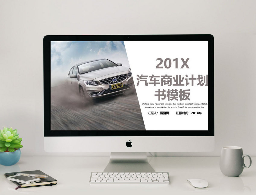 Classic Atmospheric Automobile Business Plan Ppt Template Powerpoint