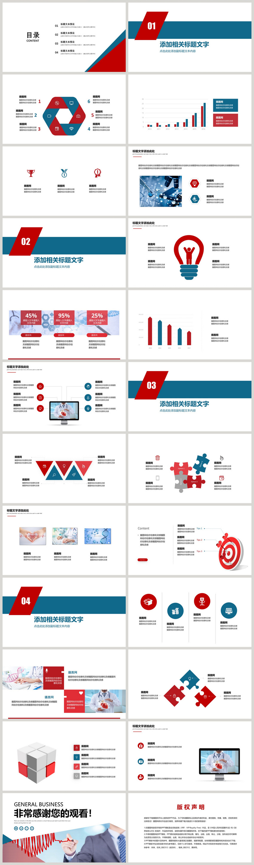 medical medical work report ppt template powerpoint templete ppt