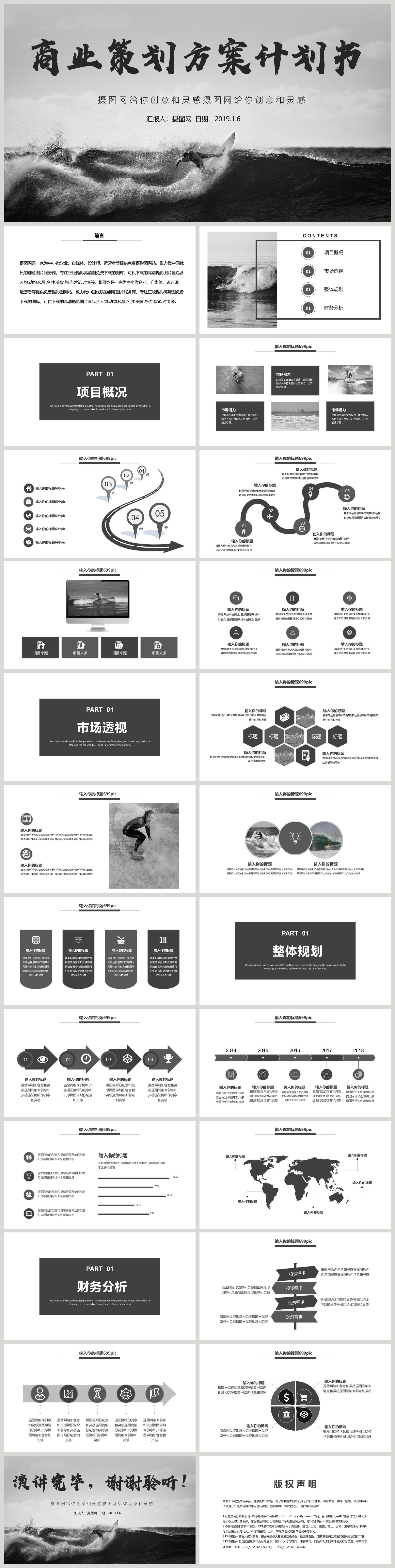 templat ppt buku proposal rencana bisnis gambar unduh ...
