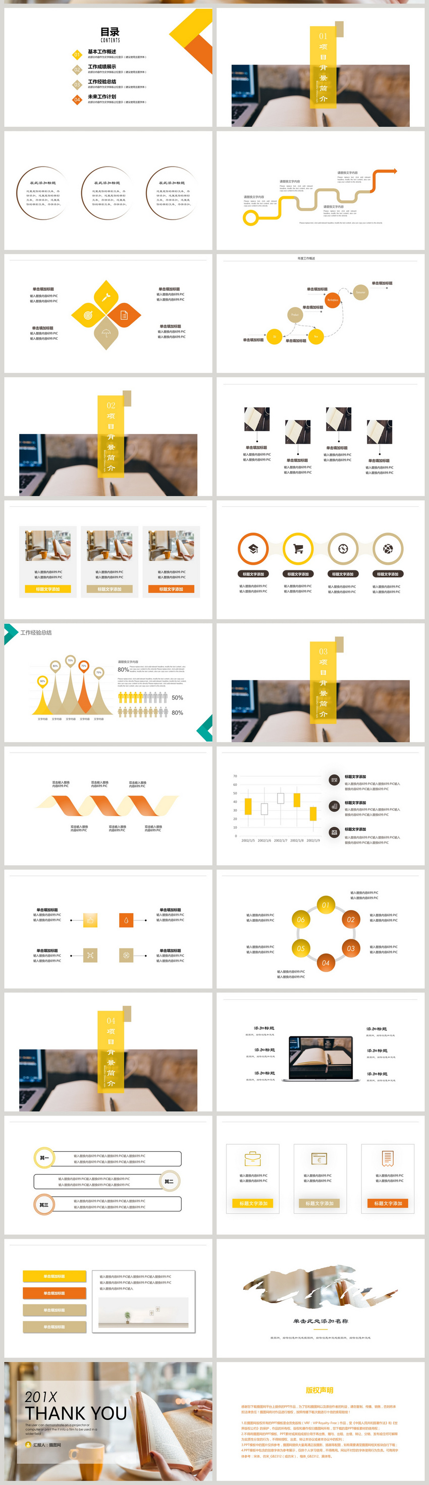 simple book notes ppt template powerpoint templete ppt free download