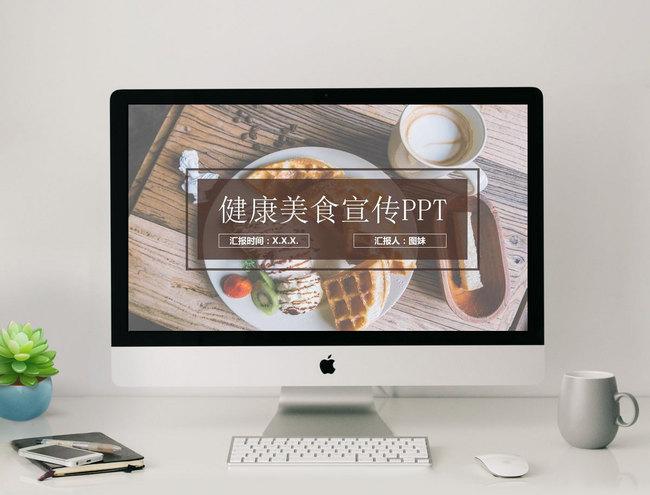 16 Template Ppt Promosi Makanan Sehat Gambar Unduh Gratis Power Point 400107295 Format Gambar Pptx Lovepik Com