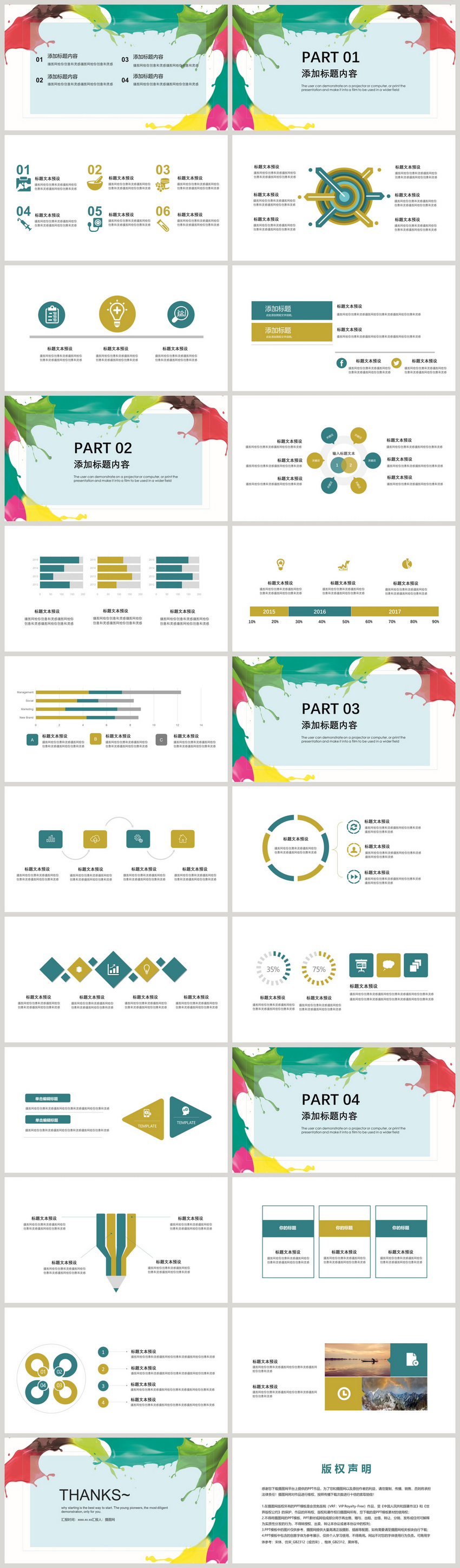 color team building ppt template powerpoint templete ppt free