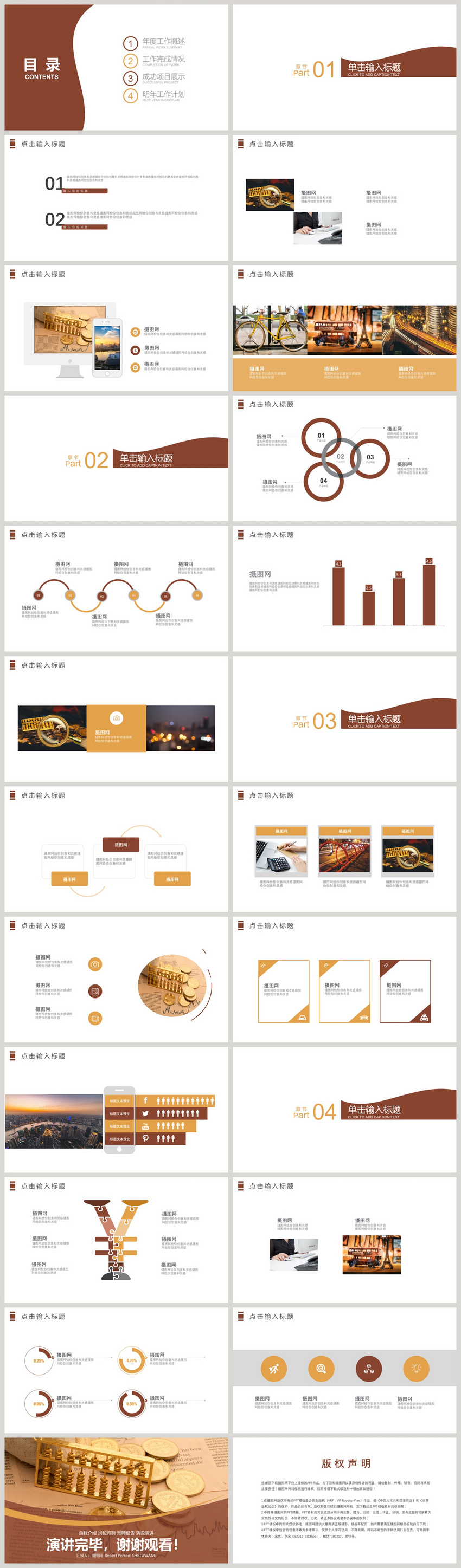 Work report ppt template for fashion finance industry