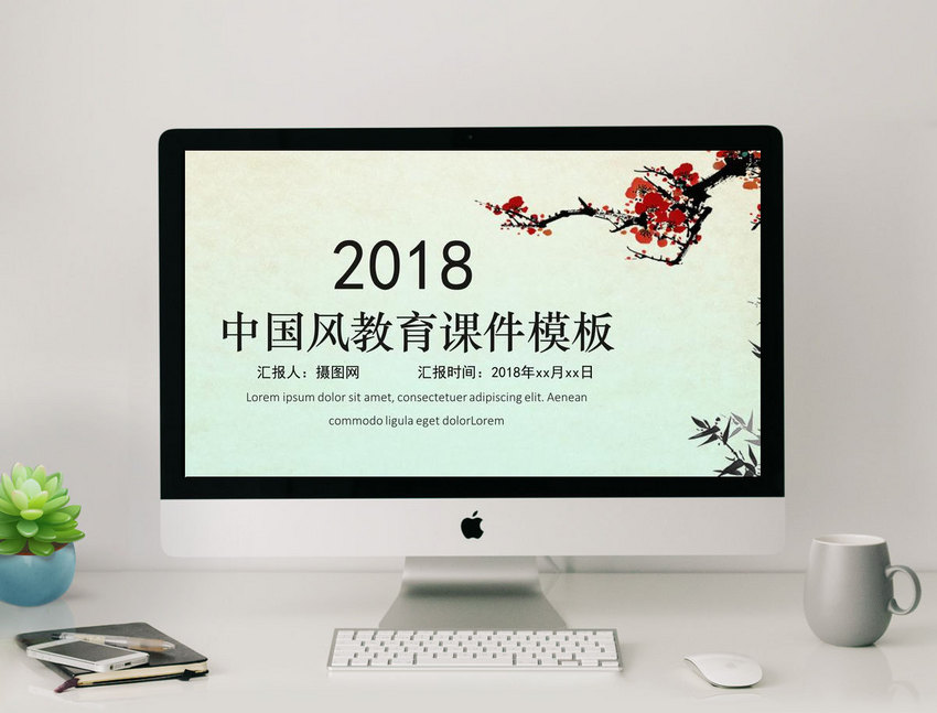 ppt template for chinese wind education courseware powerpoint