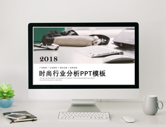 Brief fashion industry analysis work report PPT template