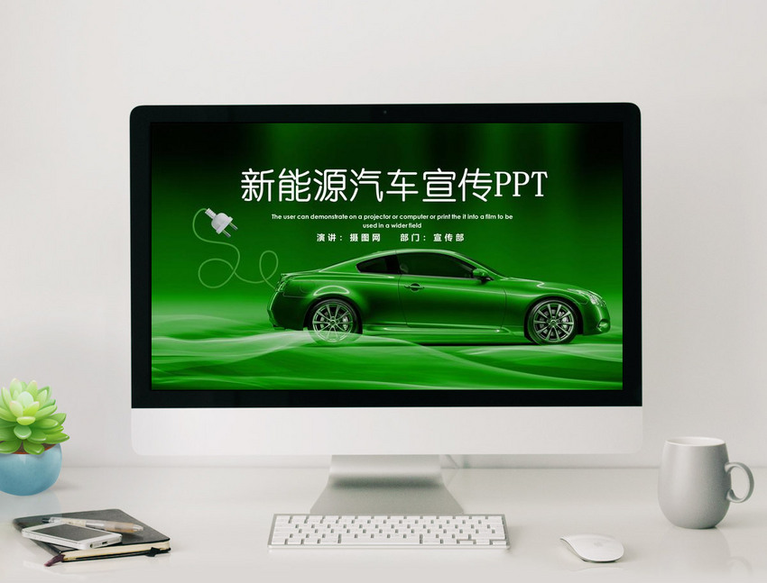 Green New Energy Vehicle Propaganda Ppt Template Powerpoint