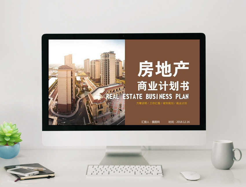 Real estate business plan ppt template powerpoint