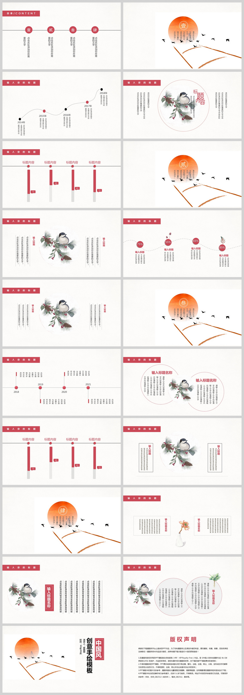 chinese wind creative hand painted ppt template powerpoint