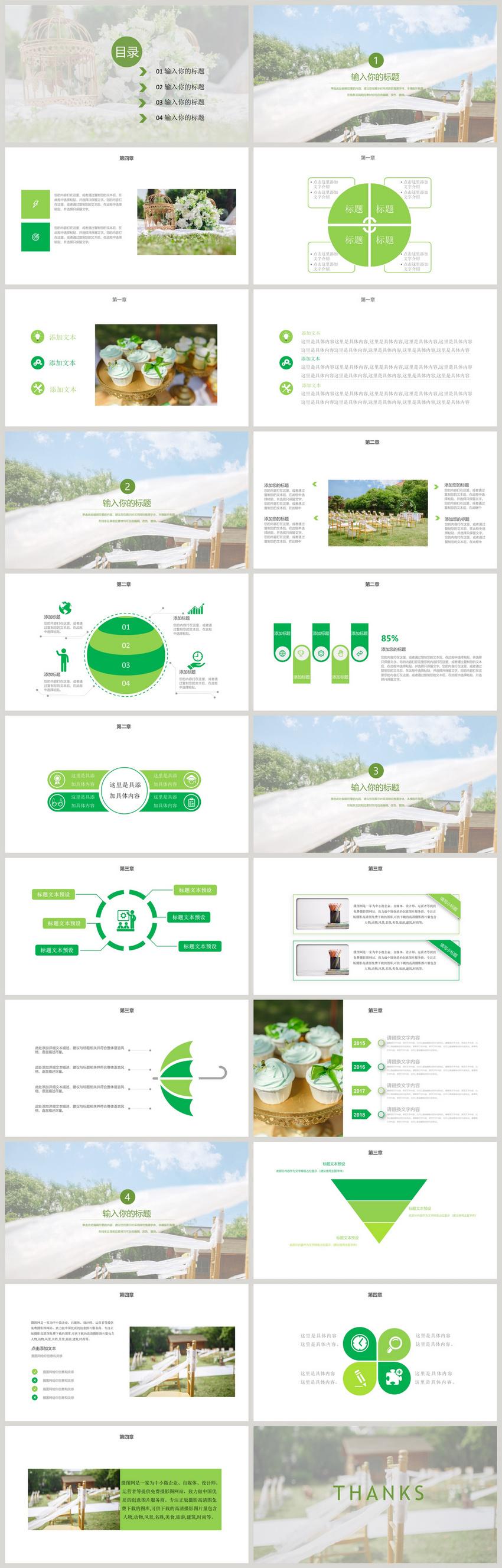 Fresh green grassland wedding planning ppt template powerpoint