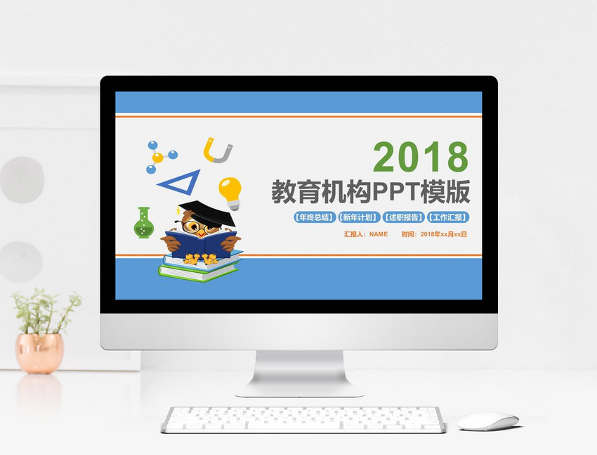 2018 Ppt Template For Educational Institutions Powerpoint