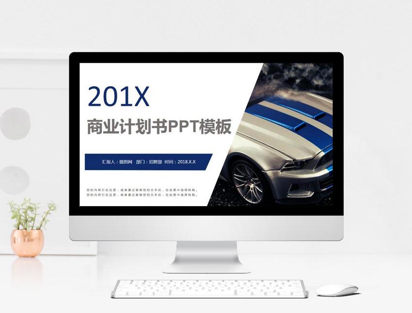 201x business business business plan ppt template powerpoint