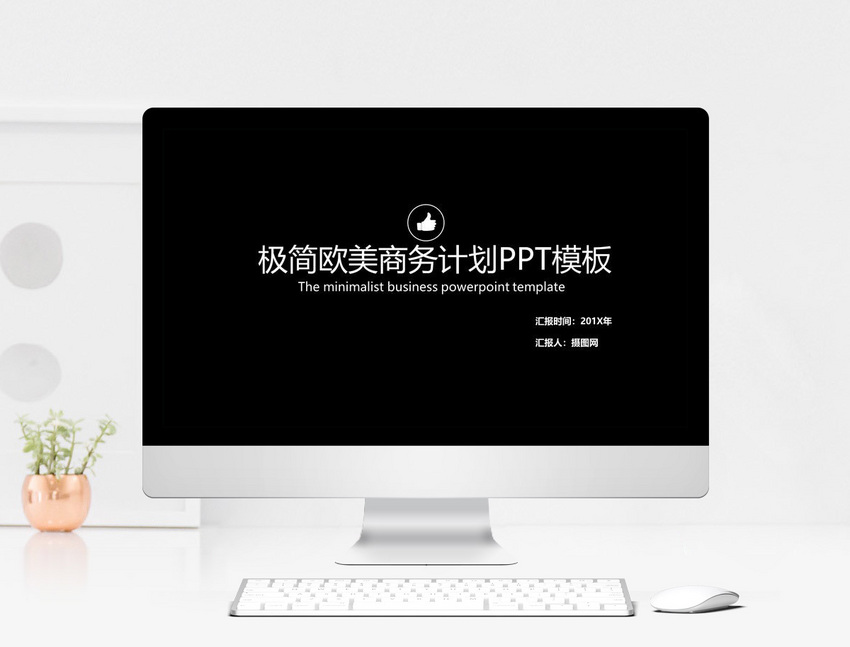 black and white minimalist ppt templates for european and americ