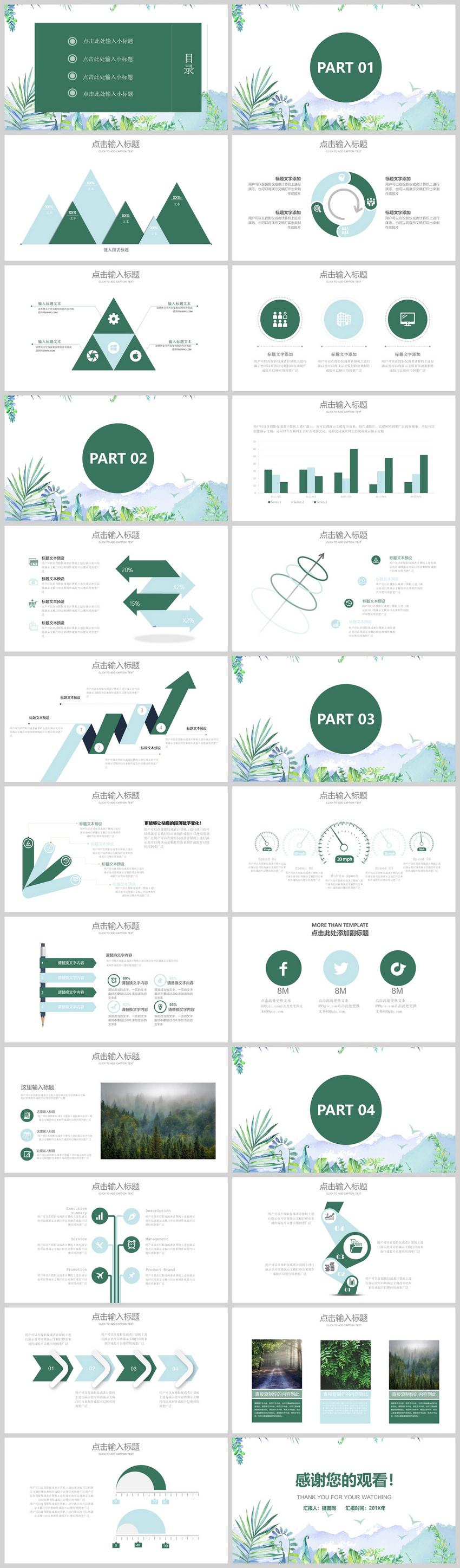 Green and low carbon energy saving ppt template powerpoint ...