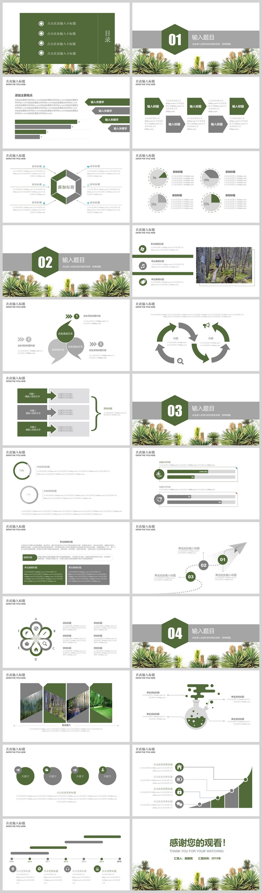 Green energy saving and environmental protection ppt template ...