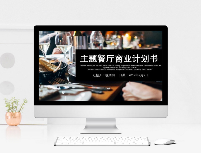 Black theme restaurant business plan ppt template powerpoint