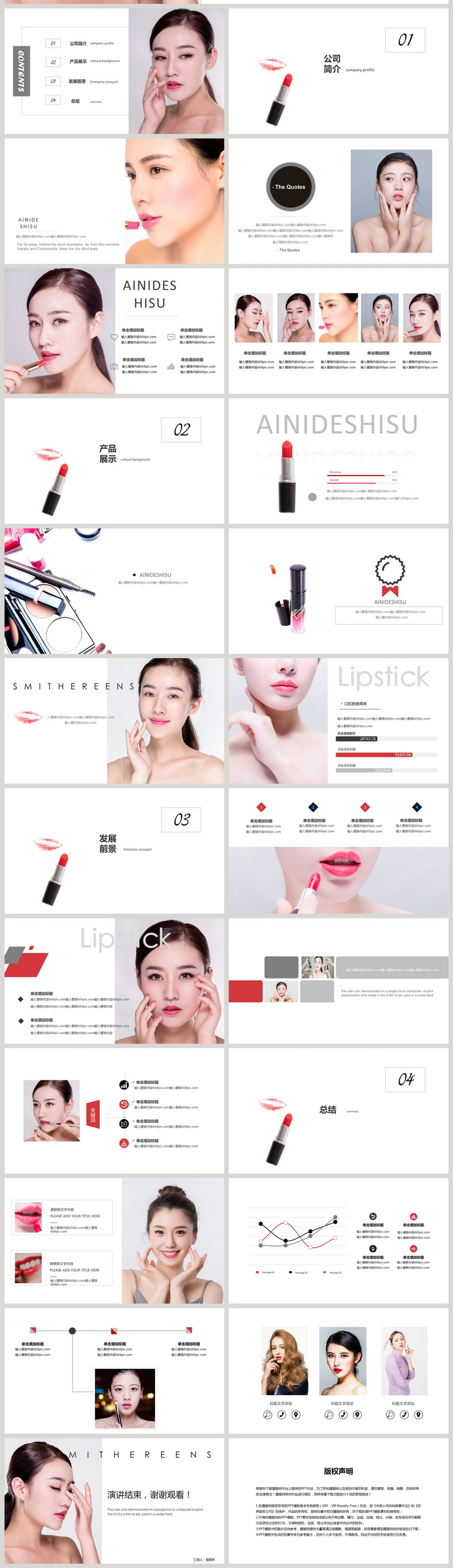 Atmospheric Cosmetics Product Release Ppt Template Powerpoint Templete Ppt Free Download 400116018 Lovepik Com