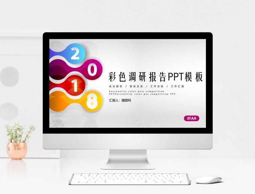 simple wind color survey report ppt template powerpoint templete ppt